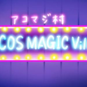 【オンラインサロン】アコズマジックヴィレッジ(アコマジ村)