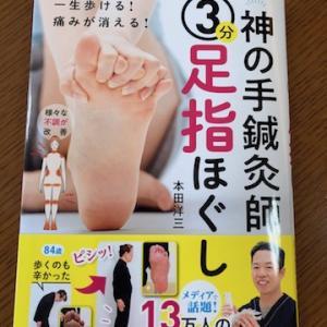 神の手鍼灸師さんの新刊のご紹介です。