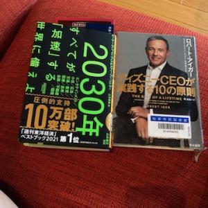 久しぶりのビジネス書ですが、興味深くて一気読みしました。