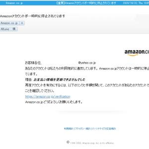 Amazonアカウントが一時的に停止されています
