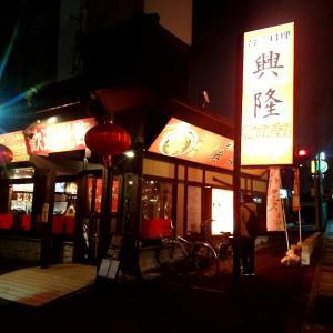 水戸 台湾料理 興隆