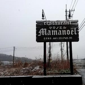 水戸 レストラン ママノエル