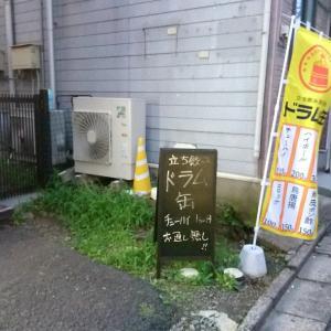 勝田 ドラム缶