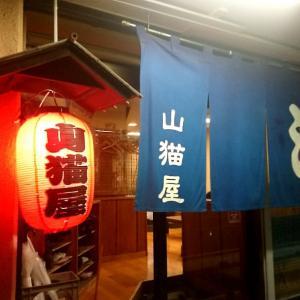 水戸 山猫屋