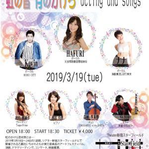 芸術祭コンサート『虹の音 月のかけら -acting and songs-』