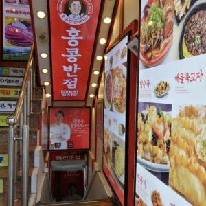 2019冬のソウル旅☆☆1日目東大門『香港飯店0410PLUS』