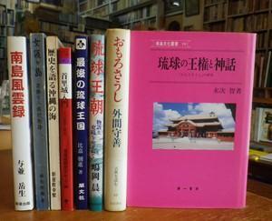 琉球の王権と神話・おもろさうし・最後の琉球王国・首里城入門・歴史を語る沖縄の海・など