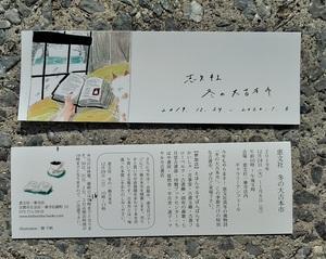 【恵文社 冬の大古本市】(京都・一乗寺)に出品しています