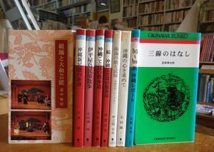 組踊と大和芸能・三線のはなし・南海の歌と民俗・戦後沖縄の通貨・近世沖縄の肖像・宮古風土記・など