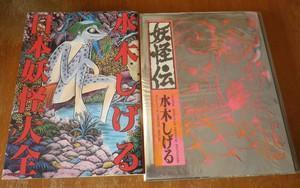 水木しげるの本:日本妖怪大全・妖怪伝・大水木しげる展・水木しげると日本の妖怪・妖怪大画報・妖怪まんだら