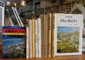 八重山の明和大津波・八重山文化・南島流転 西表炭坑の生活・琉球語の美しさ・首里城入門・怪盗伝・など