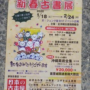 【第3回 ジュンク堂新春古書展】開催しています!