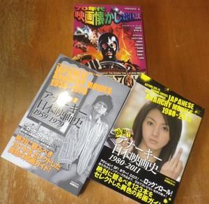 アナーキー日本映画史1959-1979・爆裂!アナーキー日本映画史1980-2011・70年代映画懐かし地獄・など