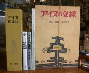 アイヌの文様・アイヌ民族誌・アイヌの婚姻・日本仮面史・民俗と仮面の深層へ/乾武俊選集・鬼の日本史・など