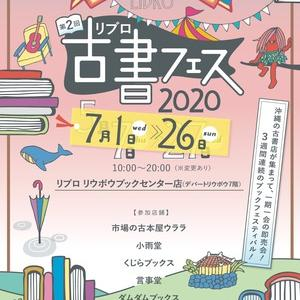 【リブロ古書フェス2020】7/1~26 開催します!