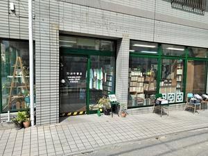 泉崎2丁目 ちはや書房、本日開店しました!