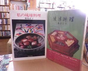私の琉球料理・琉球料理/新島正子・沖縄暮らしの大百科・これでわかる薬用植物