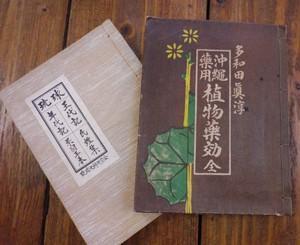 沖縄薬用植物薬効・琉球王代記年代記氏姓集系図手本・沖縄の壺体国吉清尚・りゅうになりそこねたハブ・など