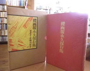 櫻画報 永久保存版/赤瀬川原平・白土三平フィールドノート1,2