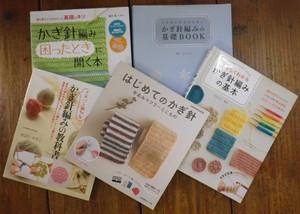 かぎ針編みの基礎BOOK・イチバン親切な棒針編みの教科書・見せたくなるほどかわいい手編みのくつした・動物ポンポン・他