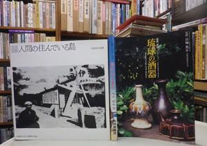 写真記録 人間の住んでいる島・島のはじまり・琉球の酒器・手わざ 図録・ワラザン展 図録・染と織のある暮らし・等