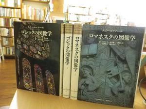 ゴシックの図像学・ロマネスクの図像学・韓国陶瓷史の研究・中国現代アート・アートと人と美術館