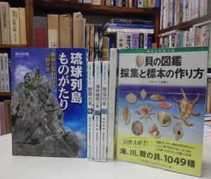 琉球列島ものがたり・貝の図鑑・沖縄の自然を楽しむ野草の本・フィールドガイド沖縄の生きものたち・ブレナー自伝・など