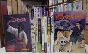 琉球の妖怪幽霊・大宜味の昔話・おきなわの歌と踊り・大正時代の沖縄・北山史話・なごらん・戦時下の学園記・など