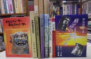 私のシーサーあなたのシーサー・沖縄印刷業発展史・宮古歴史物語・鉄と琉球・ニライの島うた・花ごよみ亜熱帯の花・他