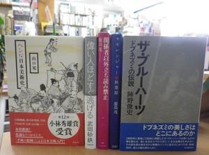 ザ・ブルーハーツ・マイルスvsコルトレーン・ヘンな日本美術史・偉い人ほどすぐ逃げる・日本マンガ全史・他
