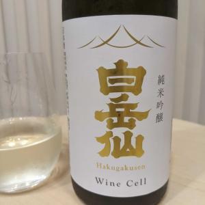 白岳仙 純米吟醸 Wine Cell