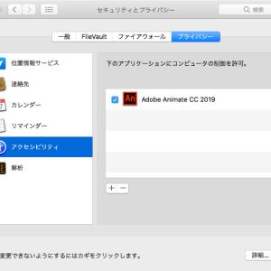MACでAnimate使うときはアクセシビリティ