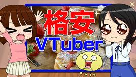 VTuberプラン15万円から!