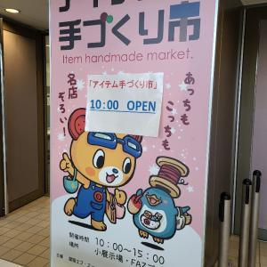 アイテムえひめとTSUTAYA新居浜店でかっしゃ焼です。