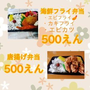 海鮮フライ弁当と唐揚げ弁当