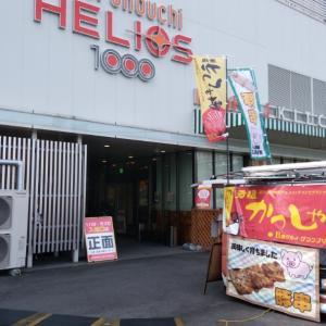 マルヘリ竹原店に出店しています