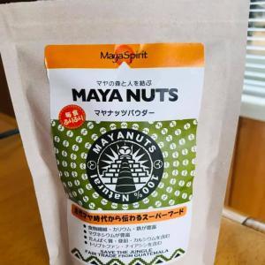マヤナッツと幸福ホルモン