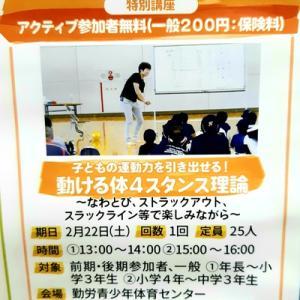 2月22日 動ける体4タンス理論子供の能力を引き出す