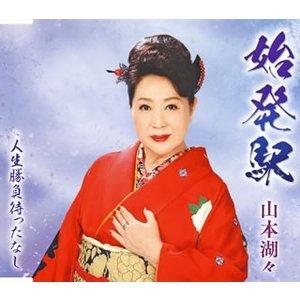 【卒業生】山本湖々さん『歌手』