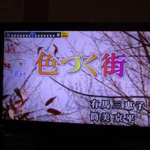 カラオケ会(筒美京平特集)(採点)-1