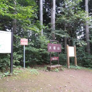 大塚山ハイキング -1