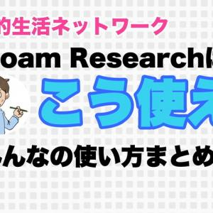 Roam Researchの使い方