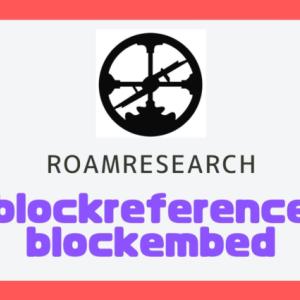 Roamresearch のblock referenceと block embedのちがいと使い方