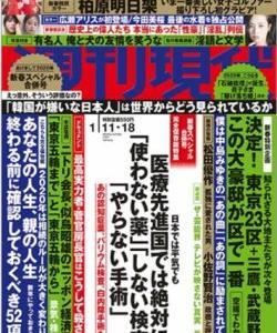 週刊現代の「医療先進国では絶対に使わない薬」は日本と海外と育毛医療格差問題