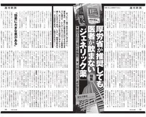 ミノタブやAGA薬を含む、週刊新潮の記事「厚労省が推奨しても医師が飲まないジェネリック薬」