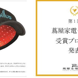 Capillus(カピラス)が第1回 蔦屋家電+大賞の銀賞を受賞しました