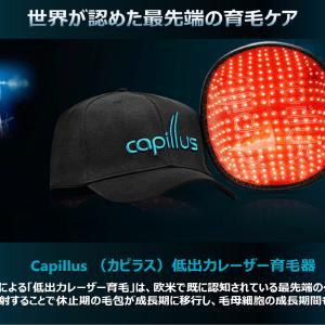 Capillusが低出力レーザー育毛器の中でも最高峰である理由