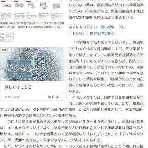 厚労省が発表した輸入薬のリスク言及とガラパゴス化する日本の育毛医療