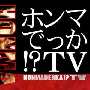 ホンマでっかTVのプログッズ企画でブラマヨの小杉さんがセラドームについてお話をいただきま