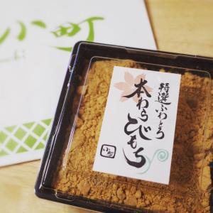わらび餅専門店